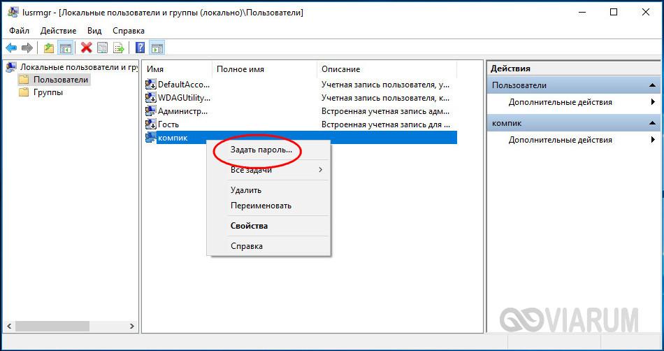 sbros-parolya-win-10-8.jpg