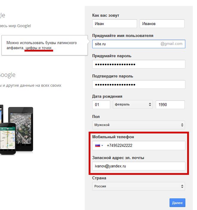 zapolnenie-gmail.png