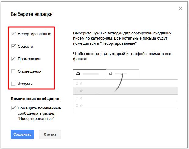 vkladki-gmail.png