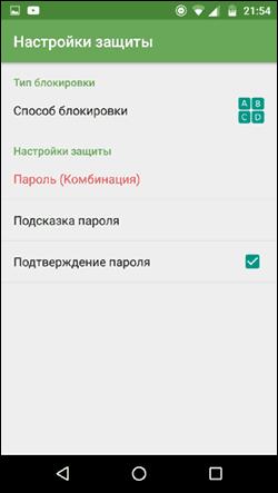 applock-app-password-options.png