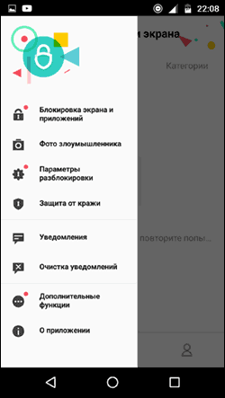 cm-locker-settings-android.png