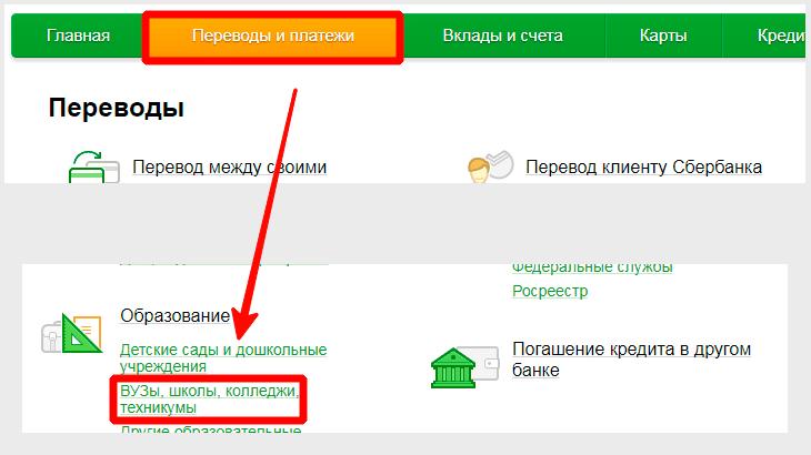 oplata-aksioma-shkolnoe-pitanie-cherez-sberbank-onl.png