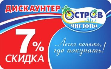 Diskontnaya-karta-Ostrov-chistotyi.jpg
