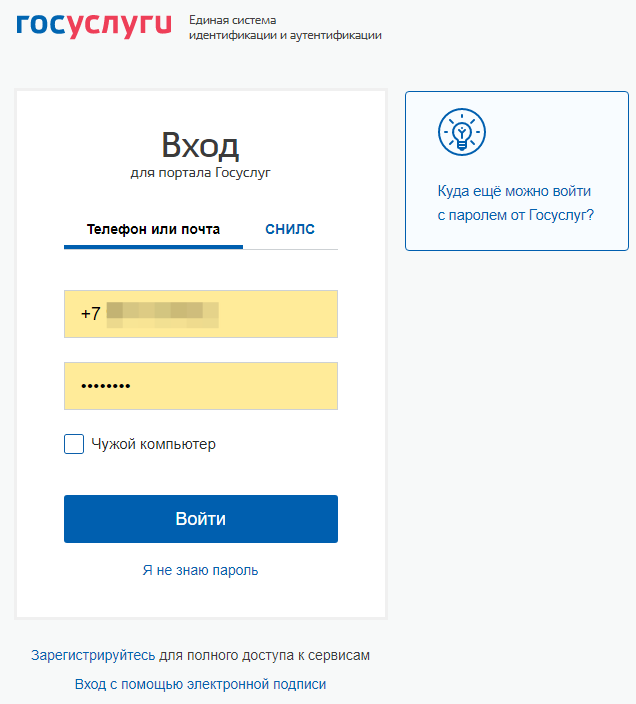 lichnyj-kabinet-gosuslugi-rt%20%287%29.png