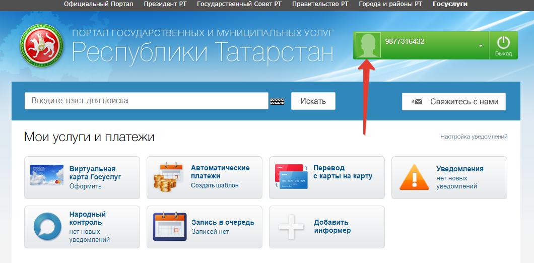 lichnyj-kabinet-gosuslugi-rt%20%2810%29.png