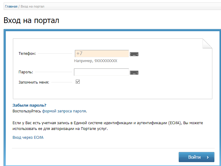 uslugi.tatarstan-cabinet-4.png