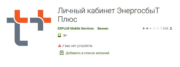 Mobilnoe-prilozhenie-Kirovenergosbyt-Plyus.png