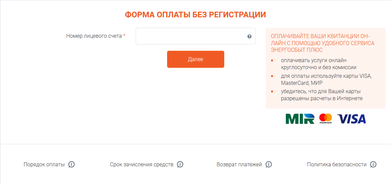 Kak-peredat-pokazaniya-schetchika.png