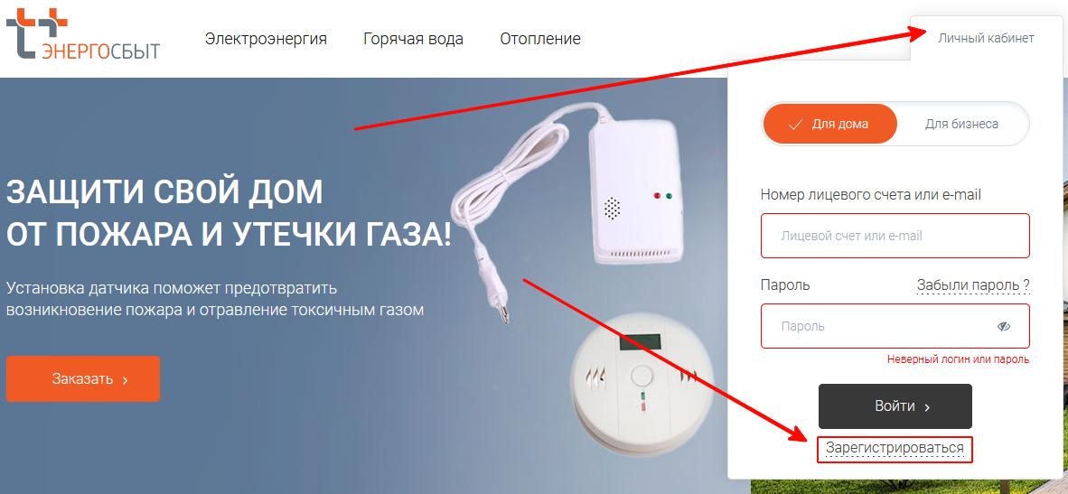 Registratsiya-lichnogo-kabineta-Kirovenergosbyt-Plyus.png