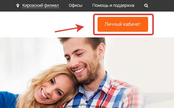lk-site-esbytplus-kirov.png