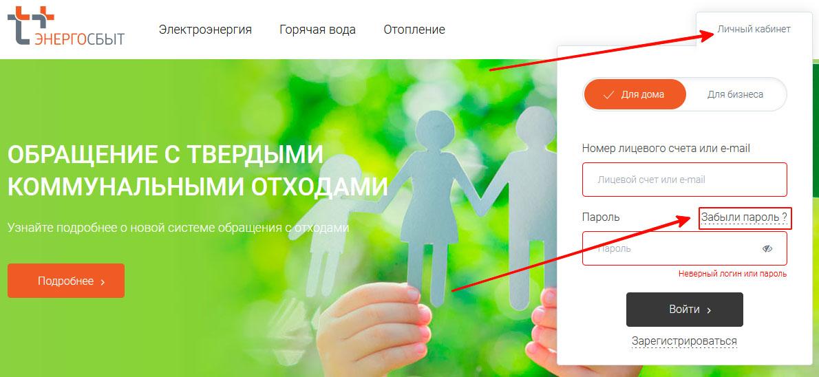 Vosstanovlenie-parolya-ot-lichnogo-kabineta-Kirovenergosbyt-Plyus.jpg