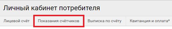 lichnyj-kabinet-komplat%20%283%29.png