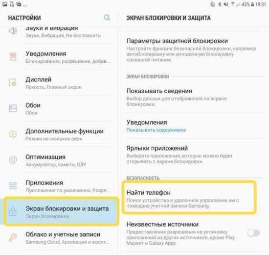 Unlock-Samsung-2-e1518642341909.jpg
