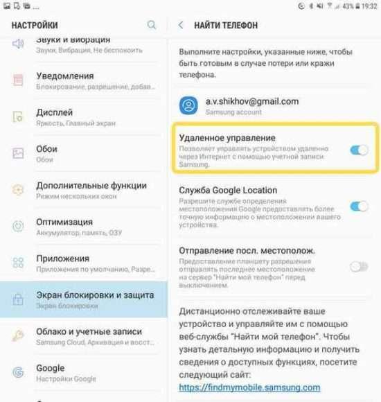 Unlock-Samsung-3-e1518642379585.jpg