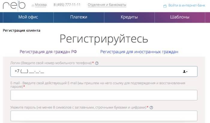 rosevrobank-lk-register.jpg