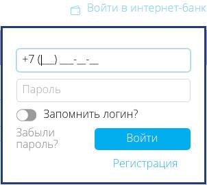 RosEvroBank-vhod-v-lichnyj-kabinet.jpg