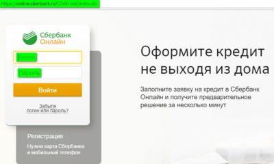 vkhod-v-sb-400x240.jpg
