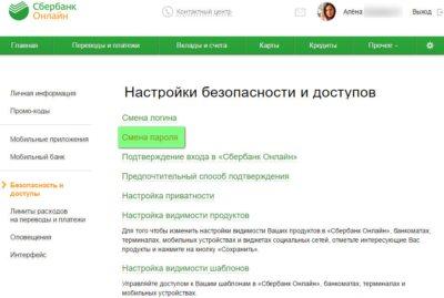 smena-parolya-sberbank-onlajn-400x269.jpg