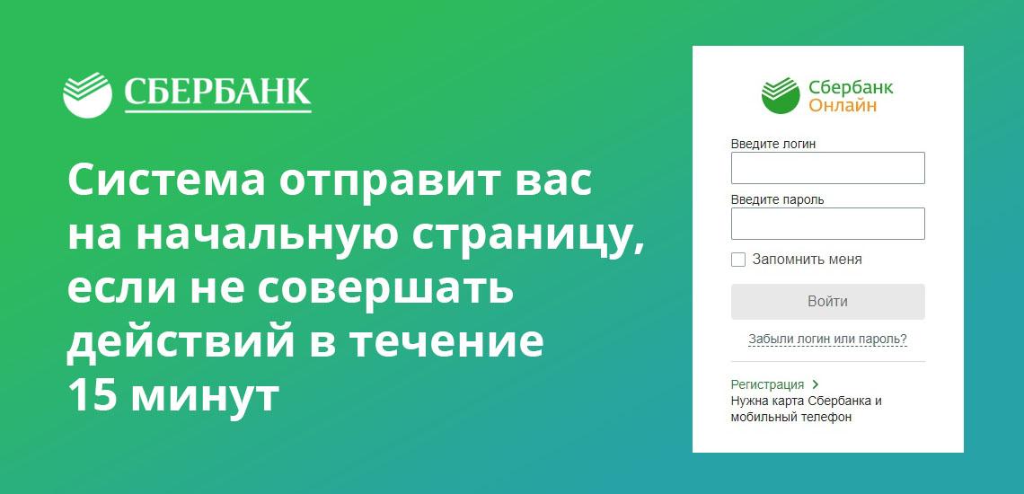 sberbank-online-vosstanovit-parol-3.jpg