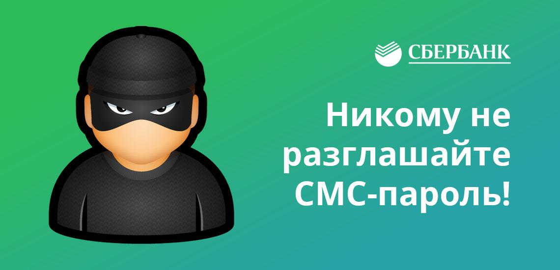 sberbank-online-vosstanovit-parol-4.jpg