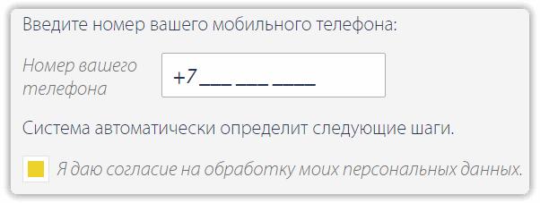 vhod-v-lichnyy-kabinet-10.png