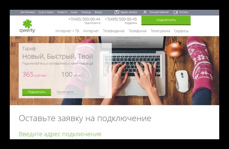 kverti-ofitsialnyj-sajt.png