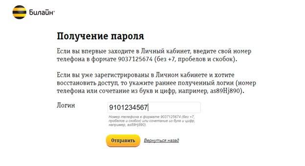 Lichnyj-kabinet-Beeline-1.jpg