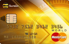 Mastercard-World-Bilajn.png