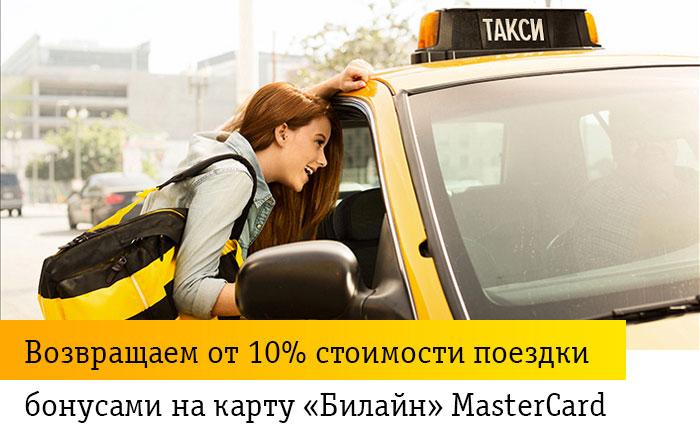 platyozhnaya-karta-bilajn2.jpg