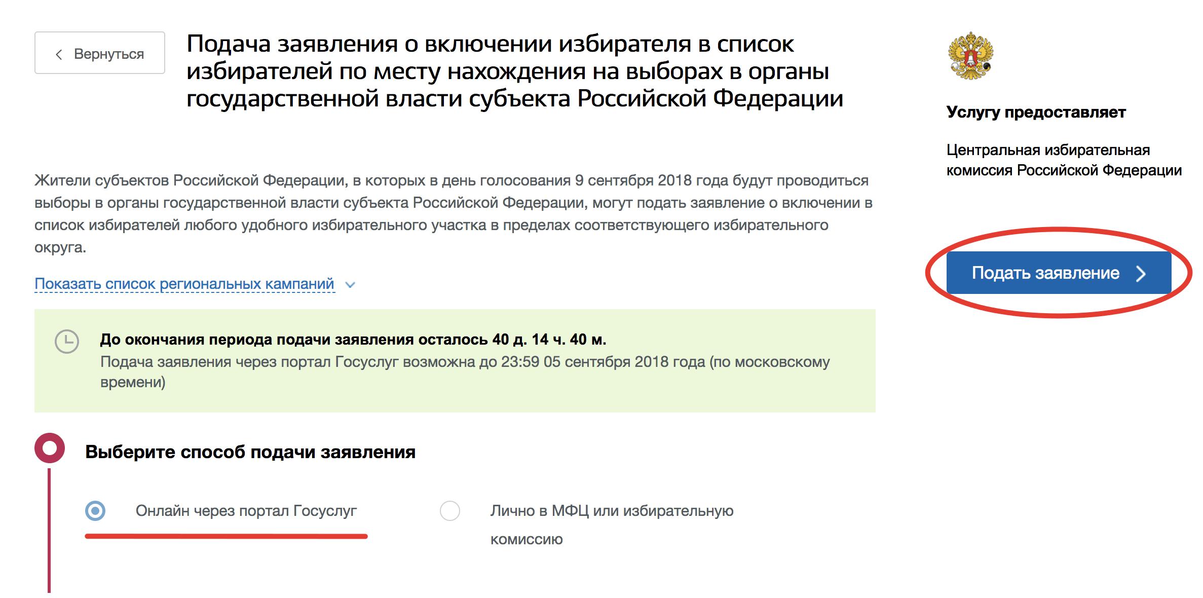 1-region-vybory.png