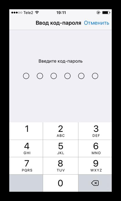 Vvod-koda-parolya-dlya-dostupa-k-nastrojkam-iPhone.png