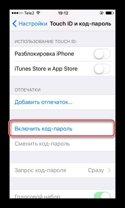 Nazhatie-po-knopku-Vklyuchit-kod-parol-v-nastrojkah-iPhone.png