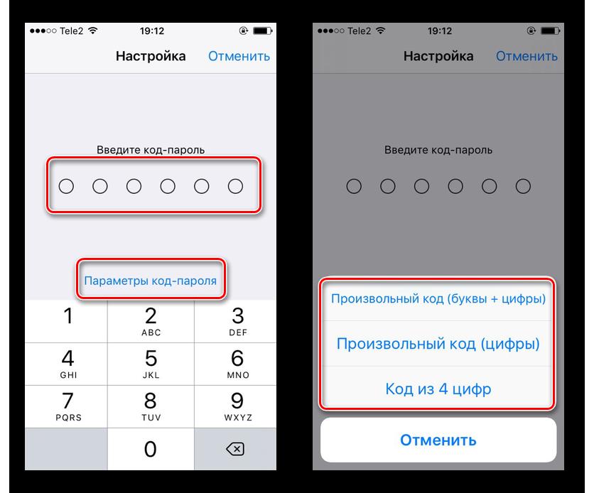 Protsess-ustanovki-koda-parolya-na-iPhone-i-izuchenie-ego-parametrov.png
