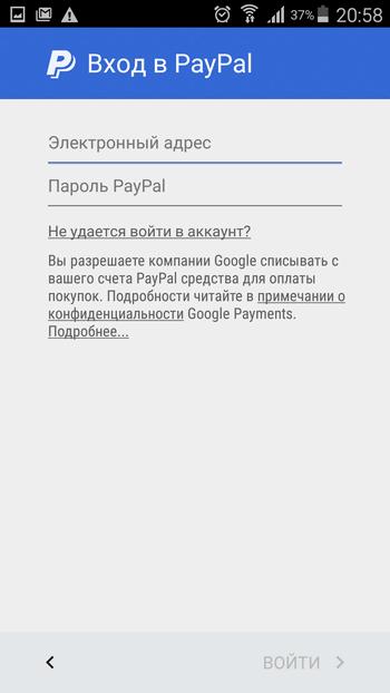dlya-pay-pal-ukazhite-vash-login-i-parol.png