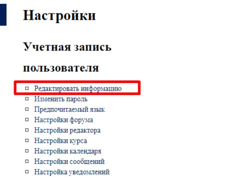 redaktirovat-informaciju.png