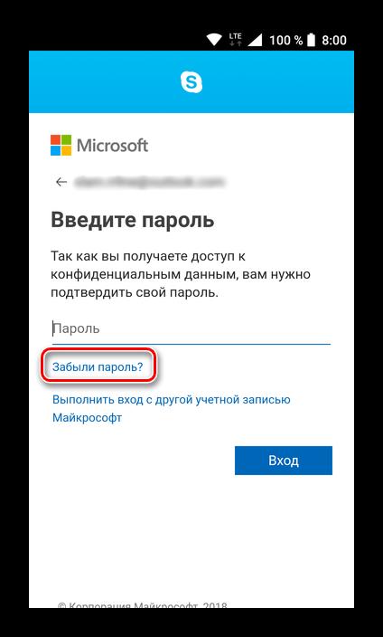 Perehod-k-vosstanovleniyu-parolya-ot-uchetnoy-zapisi-v-mobilnom-prilozhenii-Skype.png