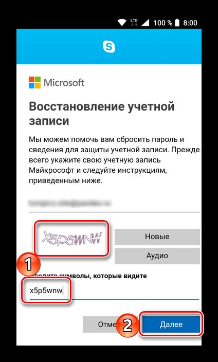 Vvod-simvolov-s-izobrazheniya-dlya-vosstanovleniya-parolya-v-mobilnom-prilozhenii-Skype.png