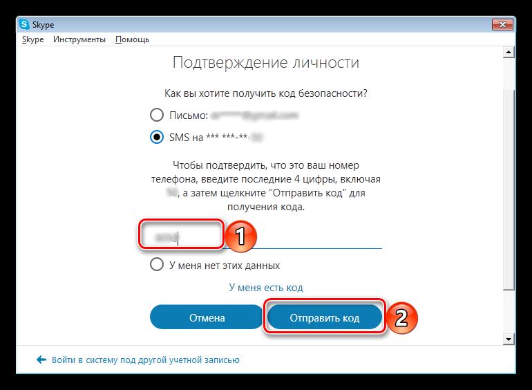 Vyibor-varianta-podtverzhdeniya-lichnosti-i-otpravka-koda-v-programme-Skype-7-dlya-Windows.png