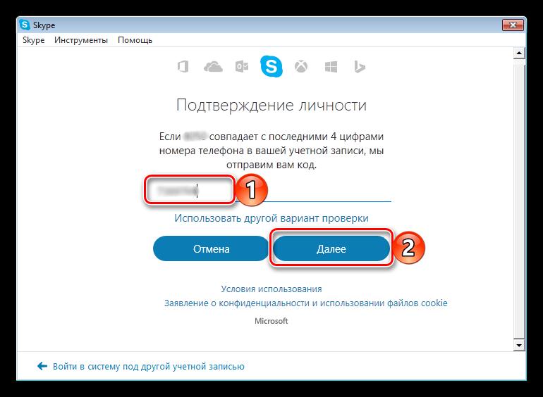 Vvod-koda-podtverzhdeniya-dlya-vosstanovleniya-parolya-v-programme-Skype-7-dlya-Windows.png
