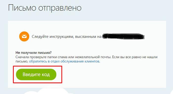 vosstanovlenie-parolya-v-skaype-po-nomeru-telefona-2.jpg