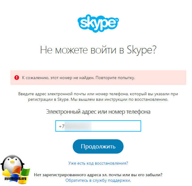 vosstanovlenie-parolya-v-skaype-po-nomeru-telefona-3.jpg