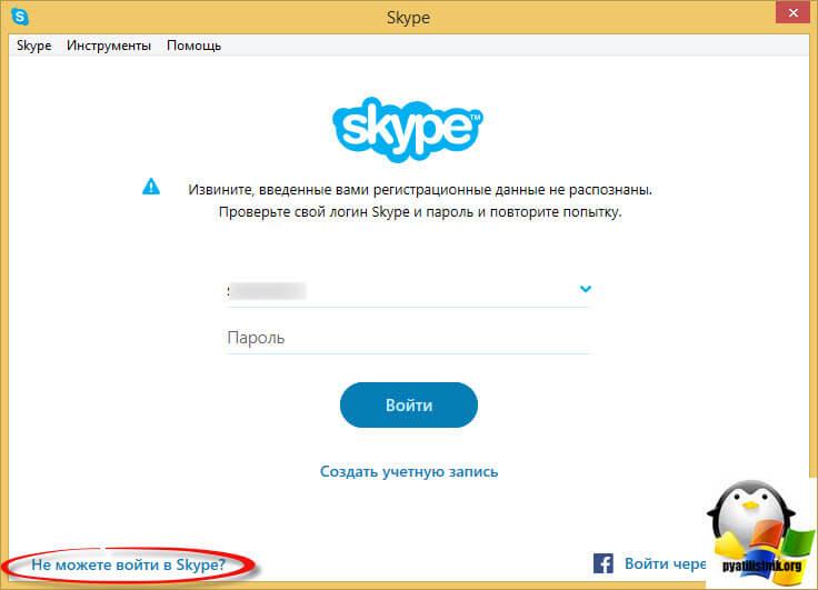 login-i-parol-ne-raspoznanyi-skype-1.jpg