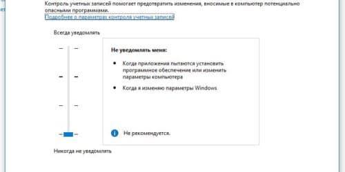 Kak-otklyuchit-kontrol-uchetnyh-zapisej-Windows-10-5-500x250.jpg