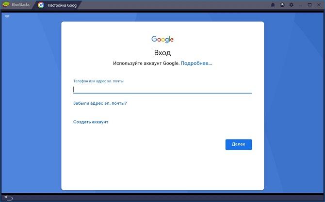 bluestacks-google.jpg