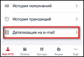 detalizatsiya-na-e-mail.png