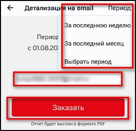 vybor-perioda-pochta-knopka-zakazat.png