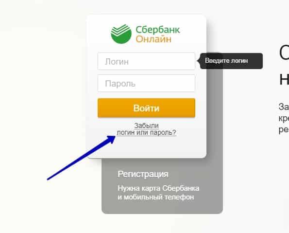 vosstanovlenie-parolya-sberbank-onlajn.jpg