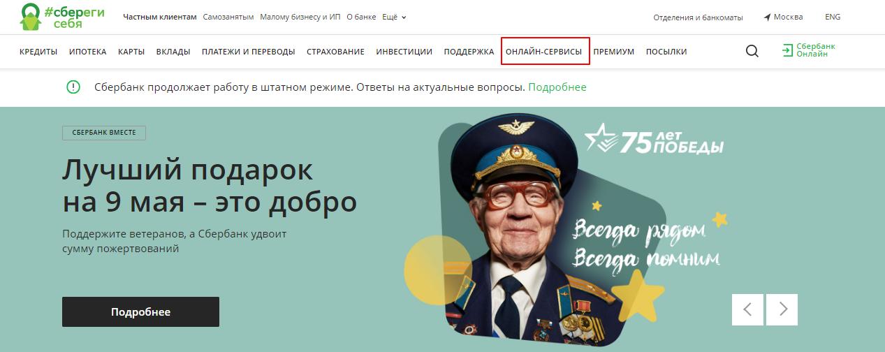 sberbank-poluchit-identifikator-62.png