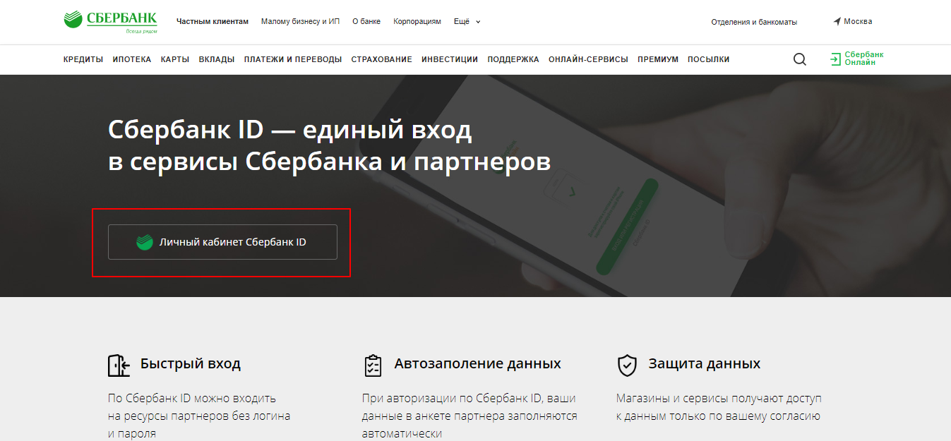 sberbank-poluchit-identifikator-70.png