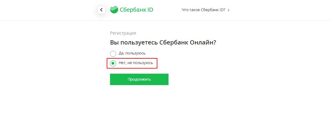 sberbank-poluchit-identifikator-63.png
